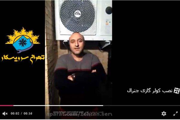 مشتری نصب و جابجایی کولرگازی جنرال در خیابان ولیعصر تهران