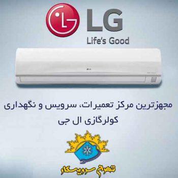 بهترین گارانتی تعمیر کولر گازی ال جی در تهران و کرج