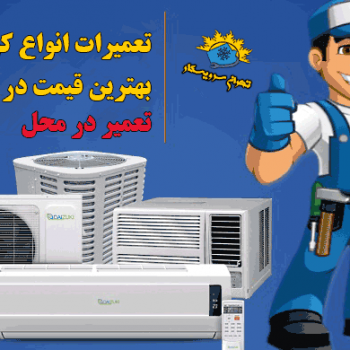 مرکز تعمیرات کولر گازی | بهترین تعمیرکار کولرگازی تهران | تعمیر در محل