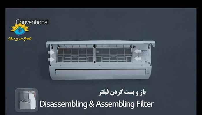 باز و بسته کردن فیلترها کولر گازی ال جی