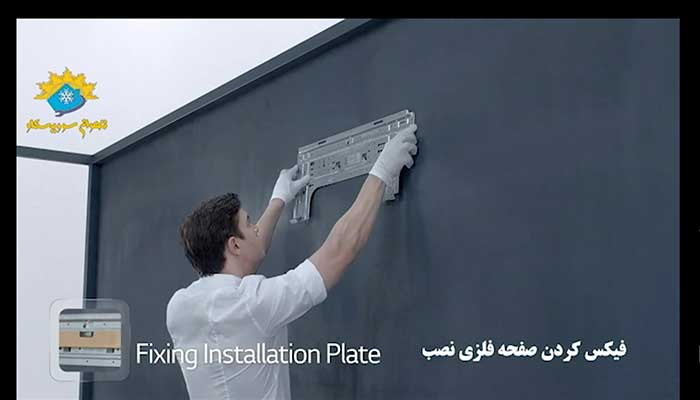 فیکس کردن صفحه فلزی نصب کولرگازی ال جی