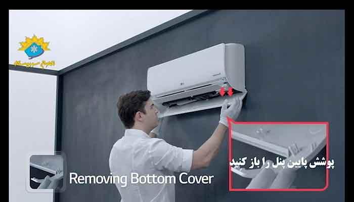 باز کردن پوشش پایین پنل داخلی کولر گازی LG