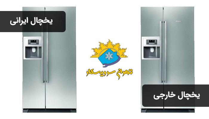 یخچال ایرانی یا خارجی