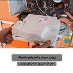 سرویس و تعمیر پکیج سامسونگ در میدان توحید