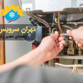 سرویس پکیج در غرب تهران | سرویسکاران با تجربه