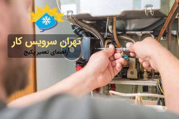 سرویس پکیج در غرب تهران   سرویسکاران با تجربه
