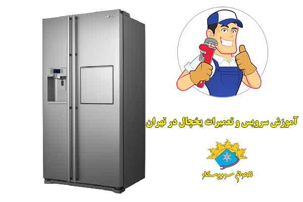 آموزش سرویس و تعمیرات یخچال در تهران