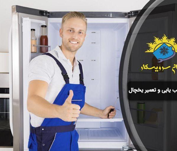 repair of refrigerator