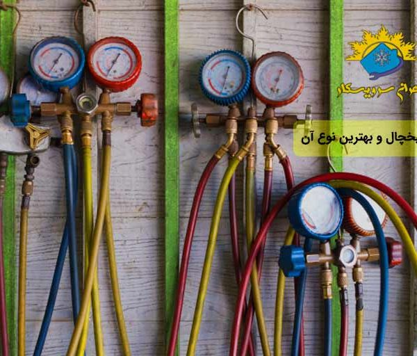 انواع گاز یخچال