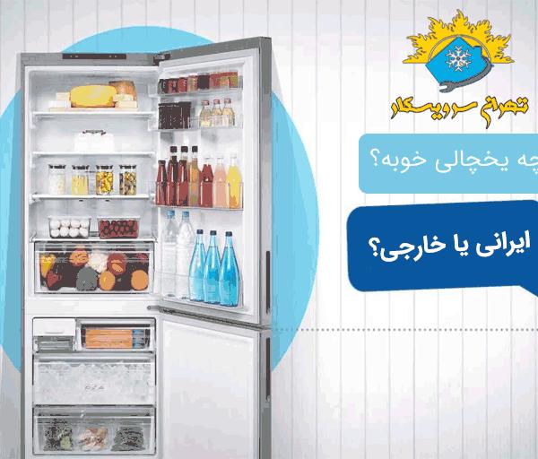 نکات مهم در خرید یخچال