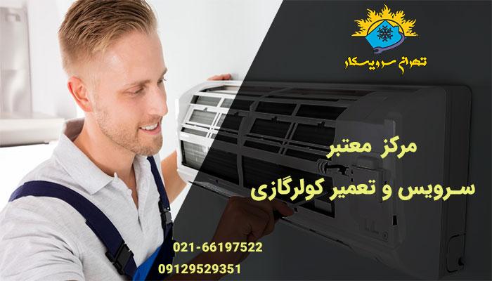 تهران سرویس کار