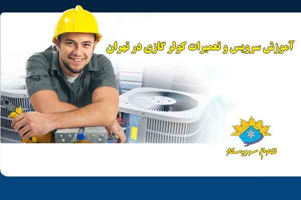 آموزش سرویس و تعمیرات کولرگازی در تهران