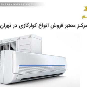 فروش کولرگازی در تهران