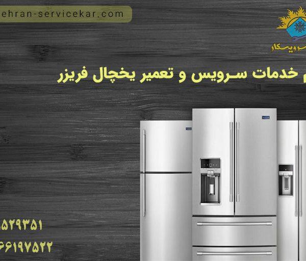 مرکز معتبر سرویس و تعمیر یخچال فریزر تهران سرویسکار
