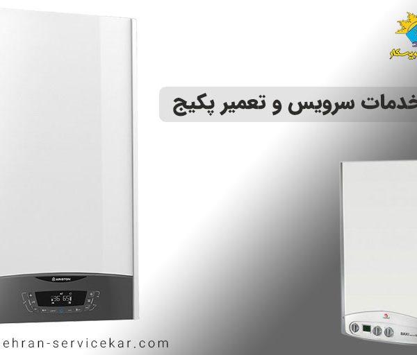 خدمات تعمیر پکیج تهران سرویسکار