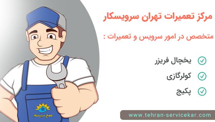 مرکز مجاز سرویس و تعمیر کولرگازی، پکیج و یخچال فریزر تهران سرویسکار