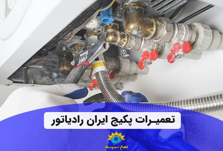 تعمیر پکیج ایران رادیاتور