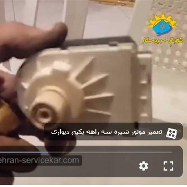 تعمیر موتور شیر سه راهه پکیج دیواری