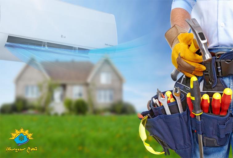 سرویس و تعمیر کولرگازی در منزل