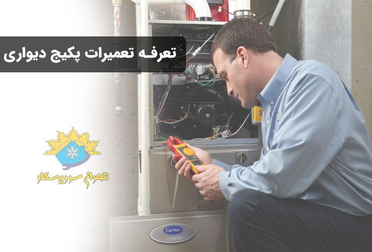 تعرفه تعمیرات پکیج در تهران و کرج