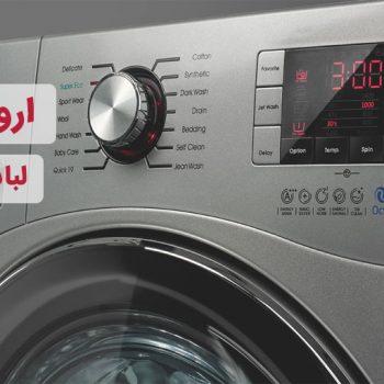 خطاهای لباسشویی اسنوا