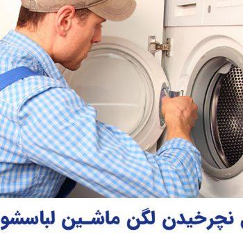 علت نچرخیدن لگن لباسشویی