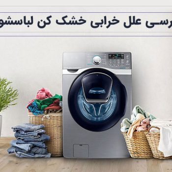 علت کار نکردن خشک کن لباسشویی