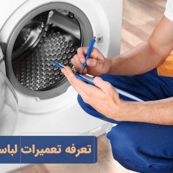 تعرفه تعمیر لباسشویی