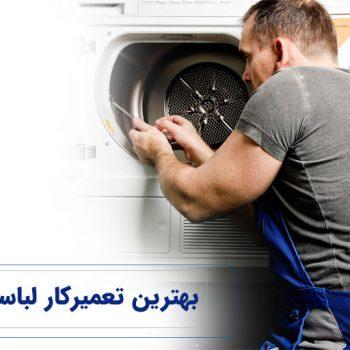 تعمیرکار لباسشویی