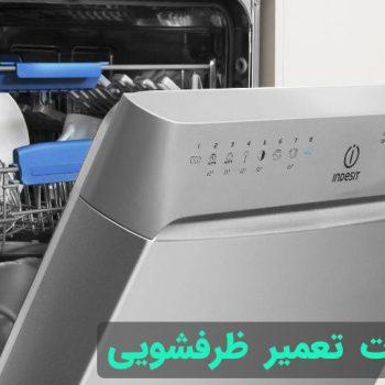 تعمیر ظرفشویی