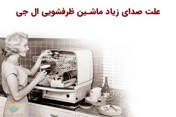 علت صدای زیاد ماشین ظرفشویی ال جی