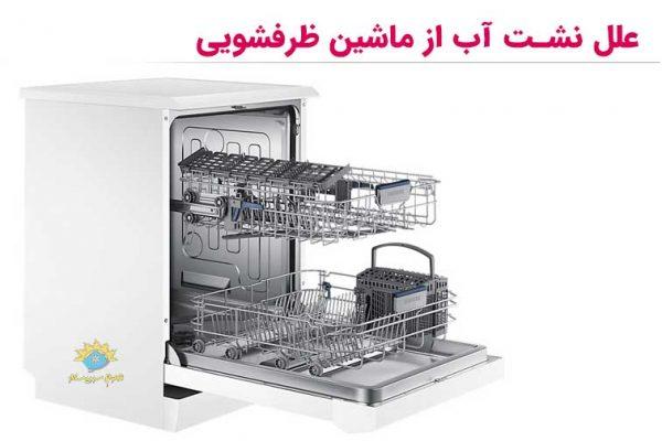 علت نشت آب ماشین ظرفشویی